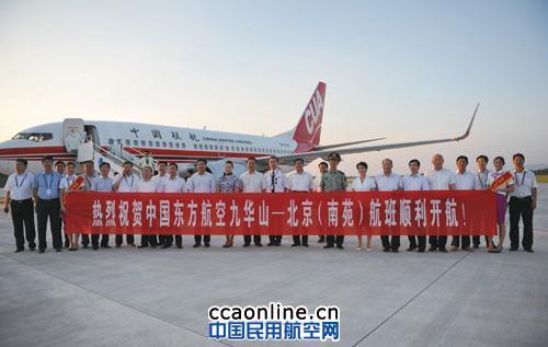 中联航独飞北京南苑—九华山航线