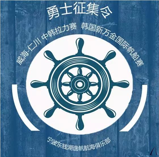 宁波东钱湖逸帆俱乐部队宁波-威海-韩国-宁波体验船员招募