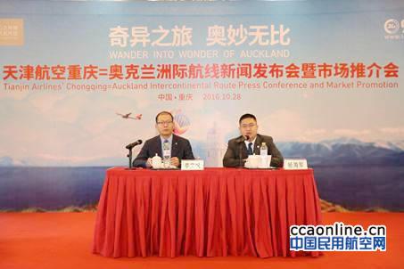 天津航空12月将开通重庆直飞大洋洲航线