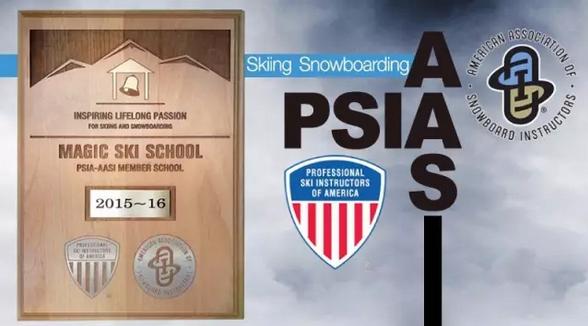 美国滑雪教练协会PSIA-AASI单板滑雪等级评定标准