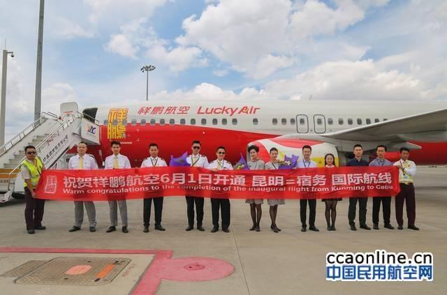 祥鹏航空6月1日正式开通昆明-宿务航线