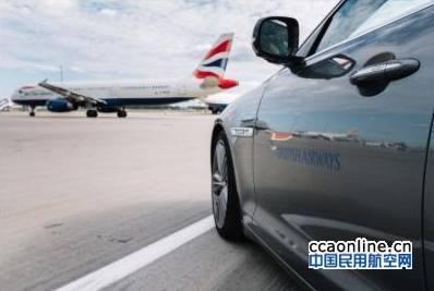 英航于伦敦希思罗机场推出全新转机接送尊享服务