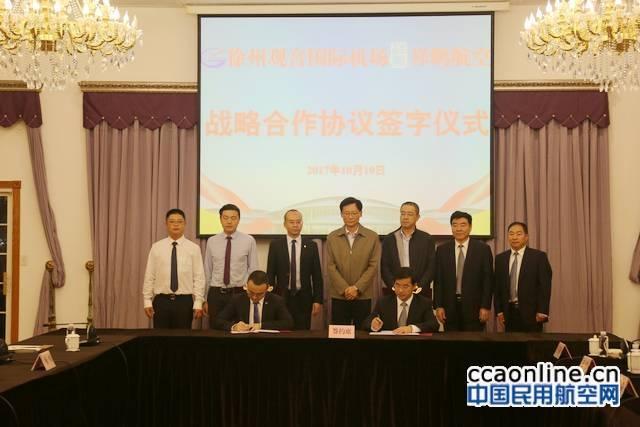 祥鹏航空与徐州机场签署战略合作协议