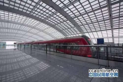 北京启动研究机场线城市值机,旅客可直接领登机牌
