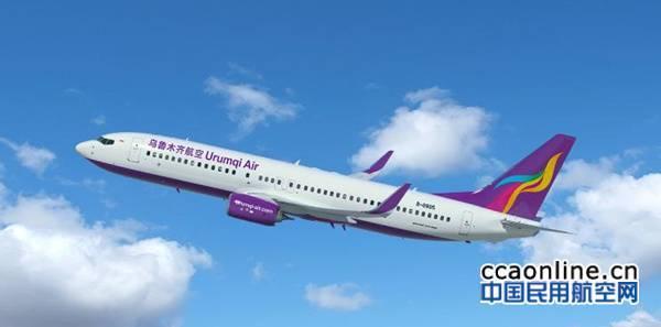 乌鲁木齐航空将开通乌鲁木齐=哈密=济南航线