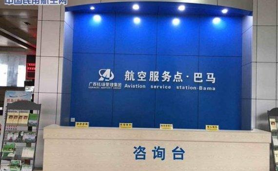 """南宁机场""""巴马航空服务点""""挂牌启用"""
