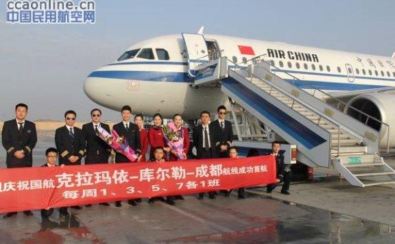 国航成都—库尔勒—克拉玛依航线成功首航