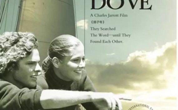 70年代江青引入的帆游世界电影《The Dove》 鸽子号