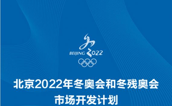 北京2022市场开发计划