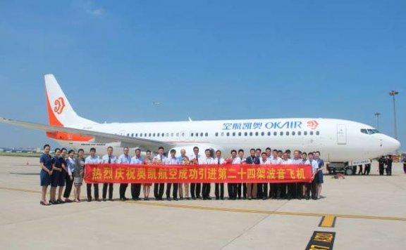 奥凯航空引进第24架波音飞机,开辟南昌新航线