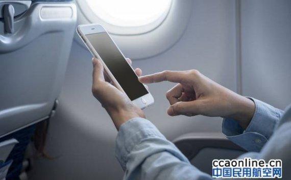 民航局不再禁止旅客空中使用手机,由航司制定政策