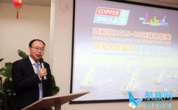 克利伯帆船赛珠海大使船员招募启动,助力环球赛事平台城市品牌宣传!