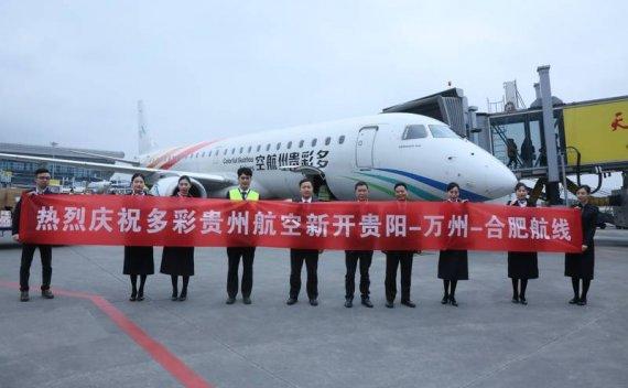 多彩贵州航空成功开通贵阳-万州-合肥航线