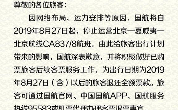 国航将停运北京—夏威夷航线 暂停朗读为您朗读