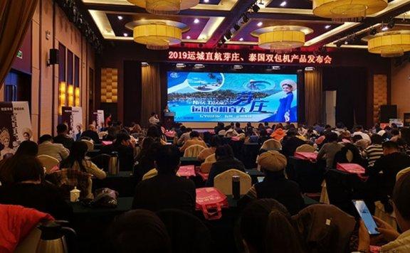 运城将开通泰国和越南航线