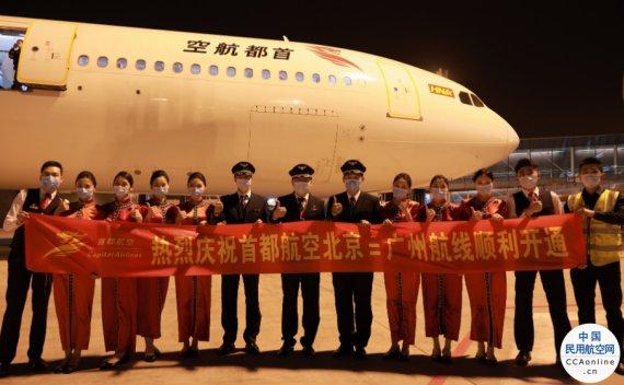 首都航空北京大兴至广州、成都航线成功开通