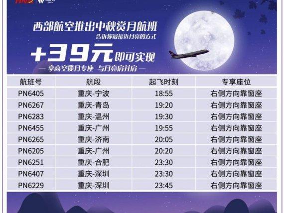 """""""赏月房型""""销量增3成 重庆出发赏月航班只要431元"""