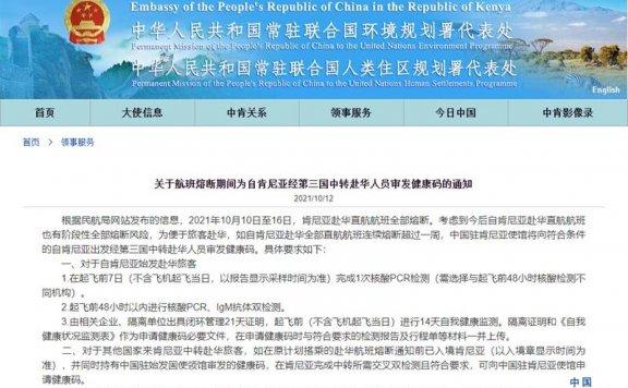 关于航班熔断期间为自肯尼亚经第三国中转赴华人员审发健康码的通知